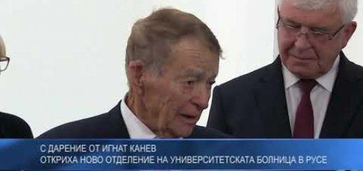 С дарение от Игнат Канев откриха ново отделение на Университетската болница в Русе