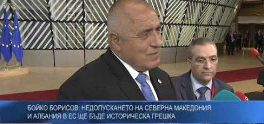 Бойко Борисов: Недопускането на Северна Македония и Албания в ЕС ще бъде историческа грешка