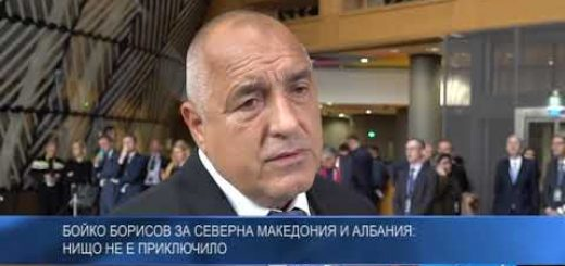 Бойко Борисов за Северна Македония и Албания: Нищо не е приключило