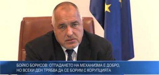 Бойко Борисов: Отпадането на механизма е добро, но всеки ден трябва да се борим с корупцията
