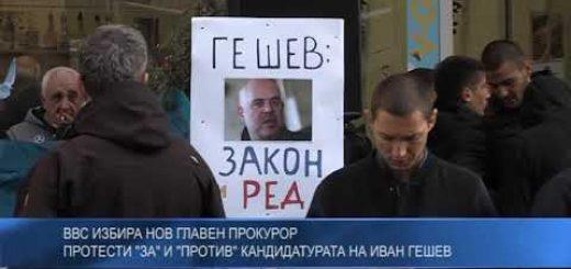 """ВВС избира нов главен прокурор – протести """"ЗА"""" и """"ПРОТИВ"""" кандидатурата на Иван Гешев"""
