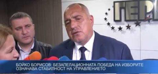 Борисов: Безапелационната победа на изборите означава стабилност на управлението
