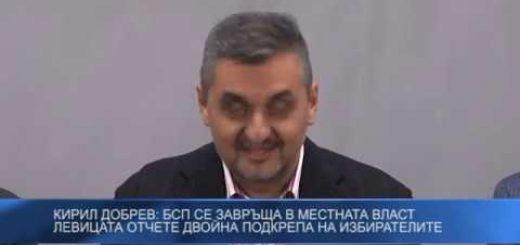 Кирил Добрев: БСП се завръща в местната власт – левицата отчете двойна подкрепа на избирателите
