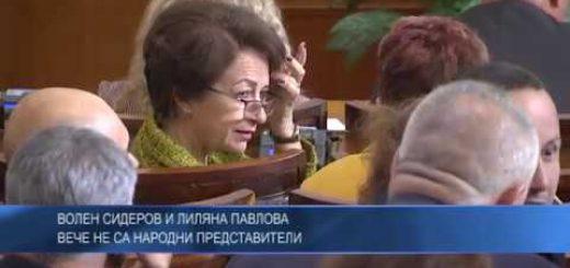 Волен Сидеров и Лиляна Павлова вече не са народни представители