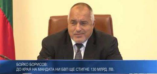 Бойко Борисов: До края на мандата ни БВП ще стигне 130 млрд. лв.