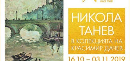 3_4_Nikola-Tanev