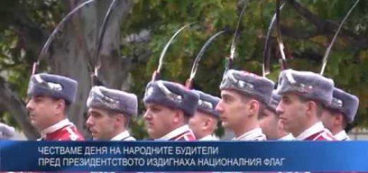 Честваме Деня на народните будители – пред президентството издигнаха националния флаг