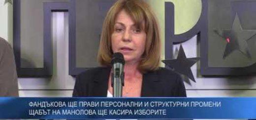 Фандъкова ще прави персонални и структурни промени – щабът на Манолова ще касира изборите