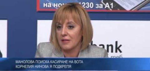 Манолова поиска касиране на вота – Корнелия Нинова я подкрепя