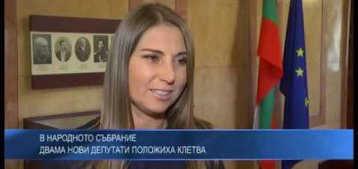 В Народното събрание двама нови депутати положиха клетва