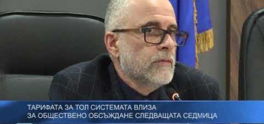 Тарифата за ТОЛ системата влиза за обществено обсъждане следващата седмица