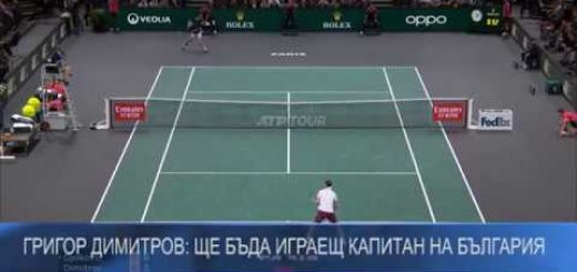 Григор Димитров: Ще бъда играещ капитан на България