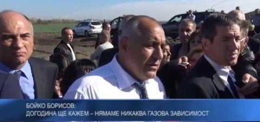 Бойко Борисов: Догодина ще кажем – нямаме никаква газова зависимост
