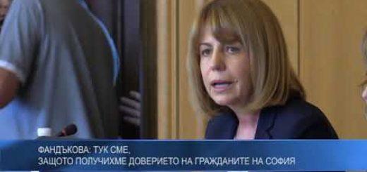Фандъкова: Тук сме, защото получихме доверието на гражданите на София