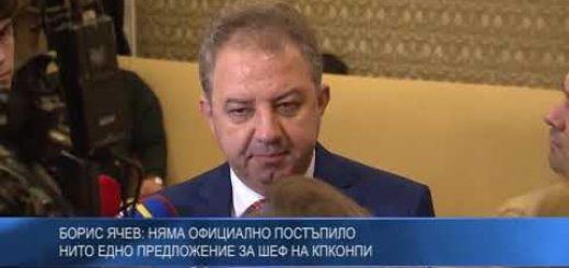 Борис Ячев: Няма официално постъпило нито едно предложение за шеф на КПКОНПИ