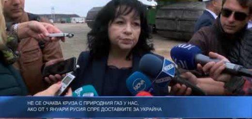 Не се очаква криза с природния газ у нас, ако от 1 януари Русия спре доставките за Украйна