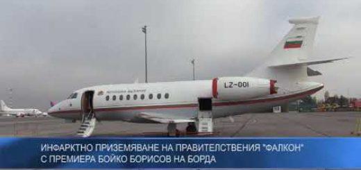 """Инфарктно приземяване на правителствения """"Фалкон"""" с премиера Бойко Борисов на борда"""