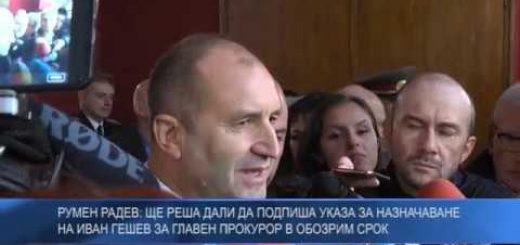 Румен Радев: Ще реша дали да подпиша указа за назначаване на Иван Гешев за главен прокурор в обозрим срок