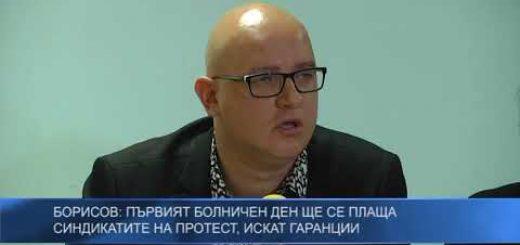 Борисов: Първият болничен ден ще се плаща