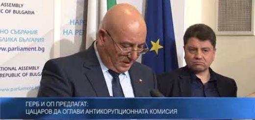 ГЕРБ и ОП предлагат: Цацаров да оглави Антикорупционната комисия