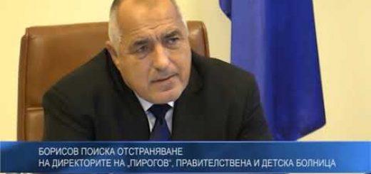 """Борисов поиска отстраняване на директорите на """"Пирогов"""", правителствена и детска болница"""