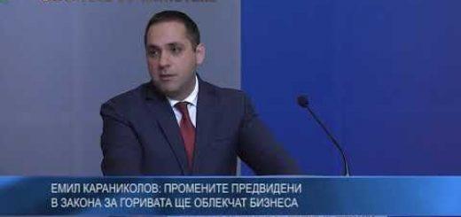 Емил Караниколов: Промените предвидени в Закона за горивата ще облекчат бизнеса