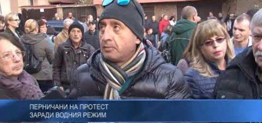 Заради водния режим перничани излезнаха на протест