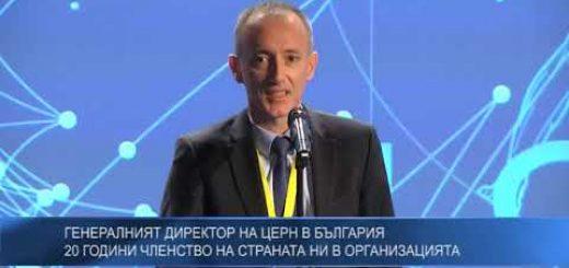 Генералния директор на ЦЕРН в България: 20 години членство на страната ни в организацията