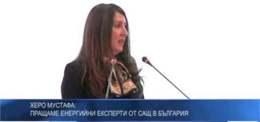 Херо Мустафа: Пращаме енергийни експерти от САЩ в България