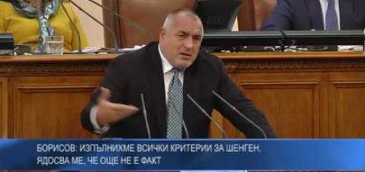 Борисов: Изпълнихме всички критерии за Шенген, ядосва ме, че още не е факт