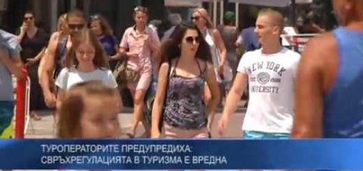 Туроператорите предупредиха: Свръхрегулацията в туризма е вредна