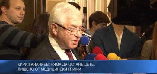 Кирил Ананиев: Няма да остане дете, лишено от медицински грижи