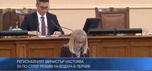 Регионалният министър настоява за по-строг режим на водата в Перник