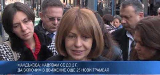 Фандъкова: Надявам се до 2 г. да включим в движение още 25 нови трамвая