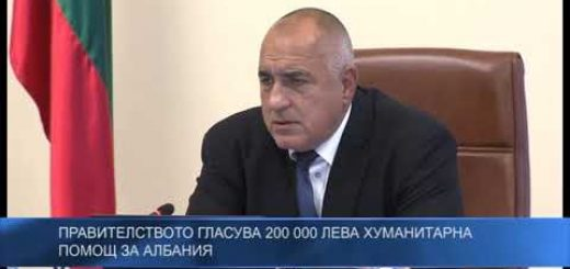 Правителството гласува 200 000 лева хуманитарна помощ за Албания
