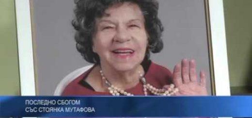 Последно сбогом със Стоянка Мутафова