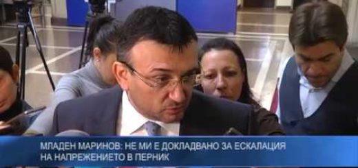 Младен Маринов: Не ми е докладвано за ескалация на напрежението в Перник
