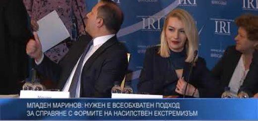 Младен Маринов : Нужен е всеобхватен подход за справяне с формите на насилствен екстремизъм