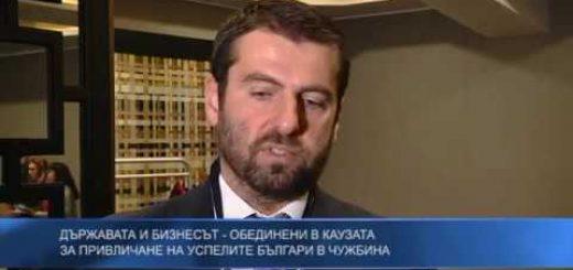 Държавата и бизнеса обединени в каузата  за привличане на успелите българи в чужбина