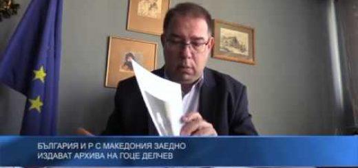 България и Р С Македония заедно издават архива на Гоце Делчев