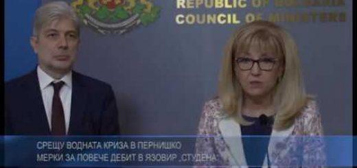 """Срещу водната криза в Пернишко – мерки за повече дебит в язовир """"Студена"""""""