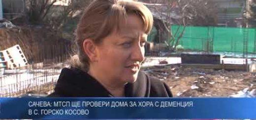 Сачева: МТСП ще провери дома за хора с деменция в с. Горско Косово