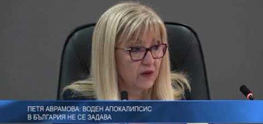 Петя Аврамова: Воден апокалипсис в България не се задава
