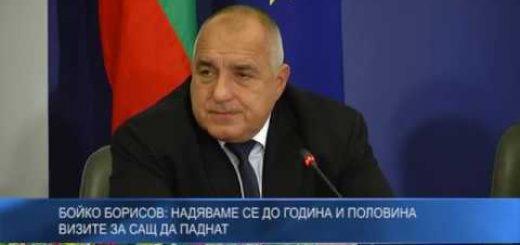 Бойко Борисов: До година и половина визите за САЩ може да паднат