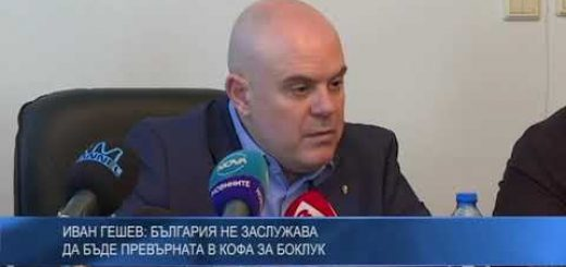 Иван Гешев: България не заслужава да бъде превърната в кофа за боклук