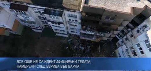 Все още не са идентифицирани телата, намерени след взрива във Варна