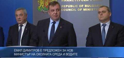 Емил Димитров е предложен за нов министър на околната среда и водите