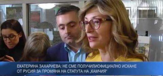 """Екатерина Захариева: Не сме получили официално искане от Русия за промяна на статута на """"Камчия"""""""