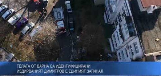 Телата от Варна са идентифицирани, издирваният Димитров е единият загинал