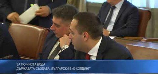 """За по-чиста вода държавата създава """"Български ВиК холдинг"""""""